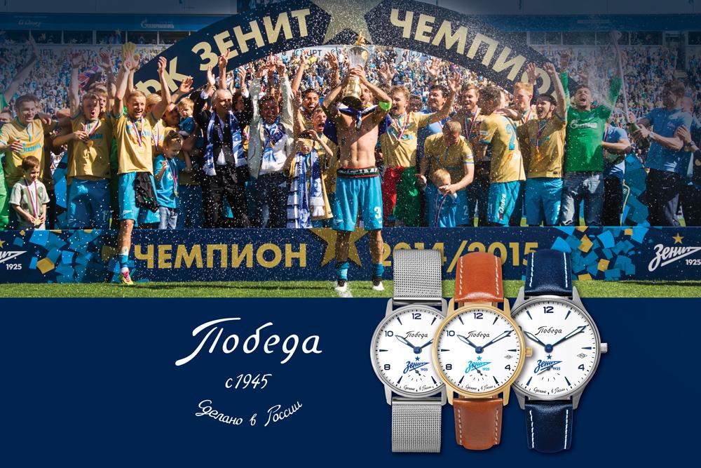 Pobeda_Zenit_poster1